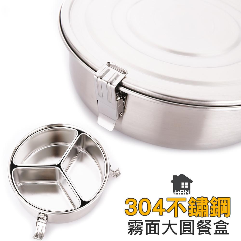 韓國hanplus不鏽鋼304餐具系列-霧面大圓收納餐盒