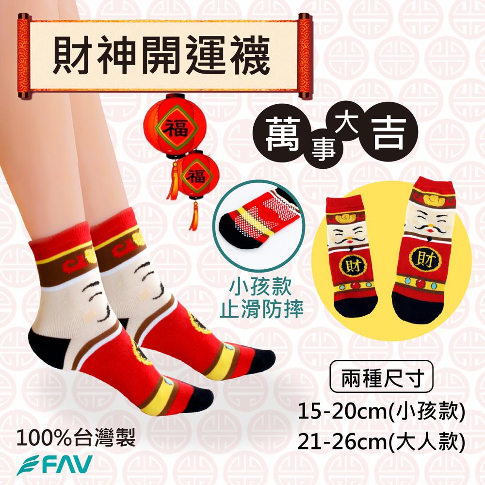 財神開運襪 / 開運 /女襪 / 童襪 /財神襪 /紅包袋 / 防滑 /型號751fav飛爾美