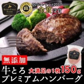 北海道産牛 牛肉 無添加牛とろプレミアムハンバーグ150g 北海道 十勝スロウフード