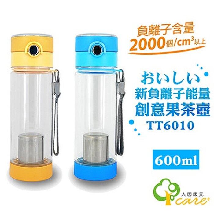 人因康元新負離子能量創意果茶壺 600ml TT6010 負離子含量平均2000個/立方公分以上/不含雙酚A/瓶口按壓彈跳/不鏽鋼濾網/水壺/水瓶/保溫瓶