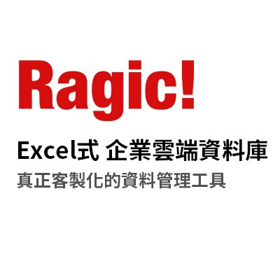 RAGIC Ragic企業雲端資料庫-專業版 (上限20個使用者帳號,一年訂閱服務)