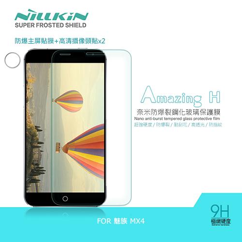 NILLKIN 魅族 MX4 Amazing H 防爆鋼化玻璃貼