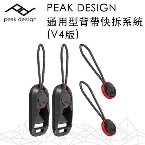 Peak Design 通用型背帶快拆系統 (V4版)