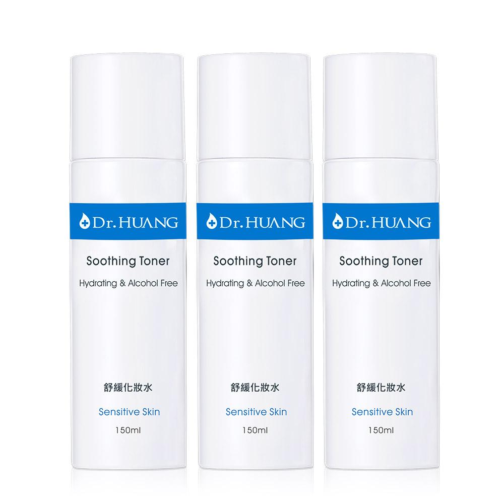 【Dr.HUANG黃禎憲】舒緩化妝水(150ml)X3件組