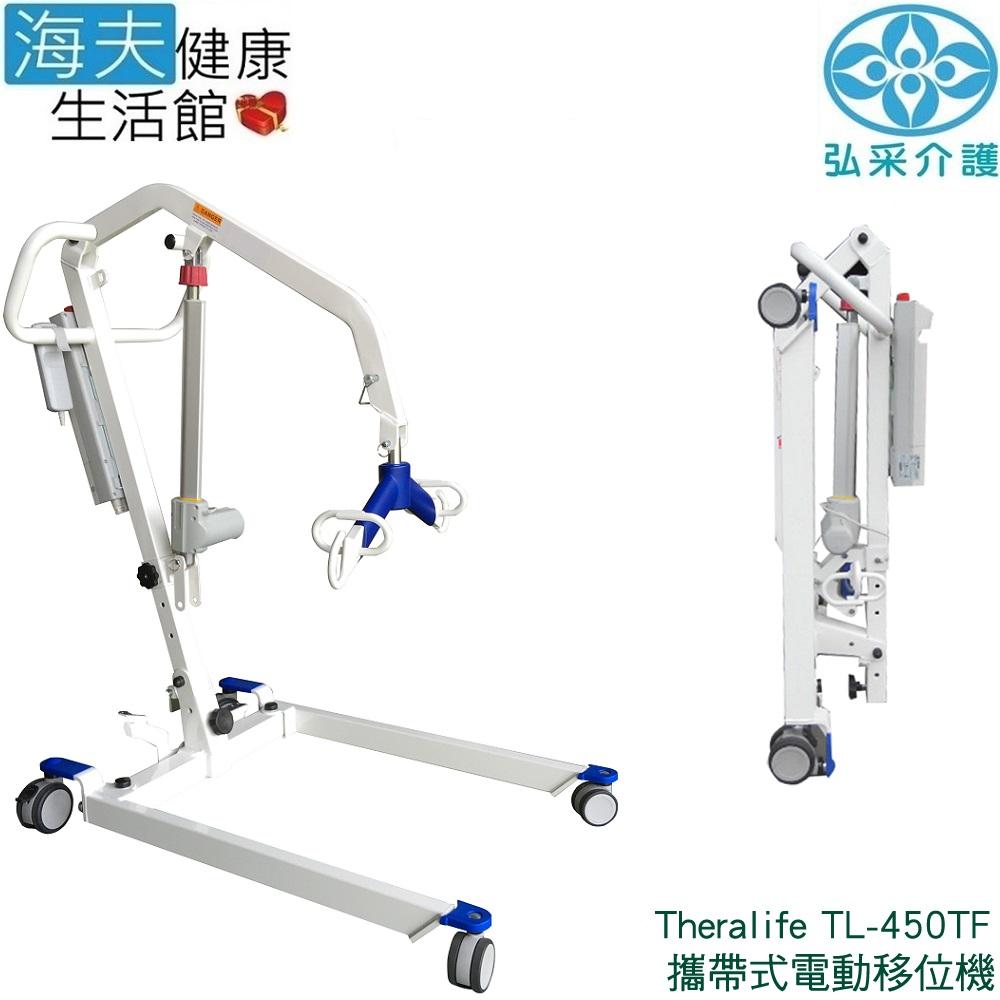 【海夫健康生活館】弘采介護 日本原裝 Theralife 攜帶式 電動移位機 含台製吊帶(TL-450TF)