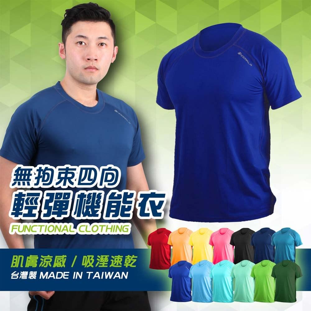 HODARLA 女無拘束輕彈機能運動短袖T恤-抗UV 圓領 台灣製 涼感 藍