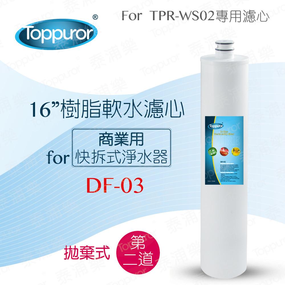 泰浦樂 toppuror16 樹脂軟水濾心for tpr-ws02