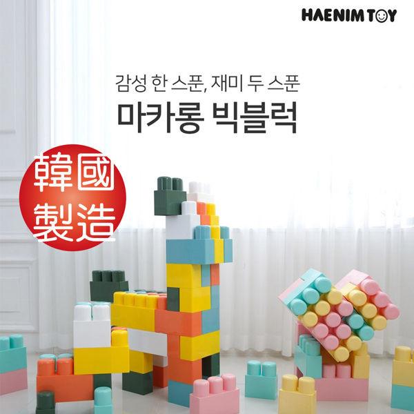 韓國haenim toy macaron big block 馬卡龍色體感大積木 hn-993