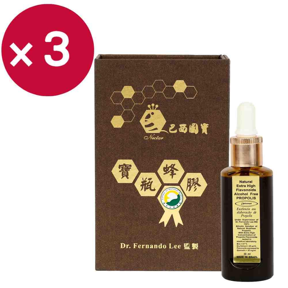 長青寶 寶瓶蜂膠30ml瓶3瓶組 呼吸道的守護神 醫療級類黃酮含量 從內罩住你的健康