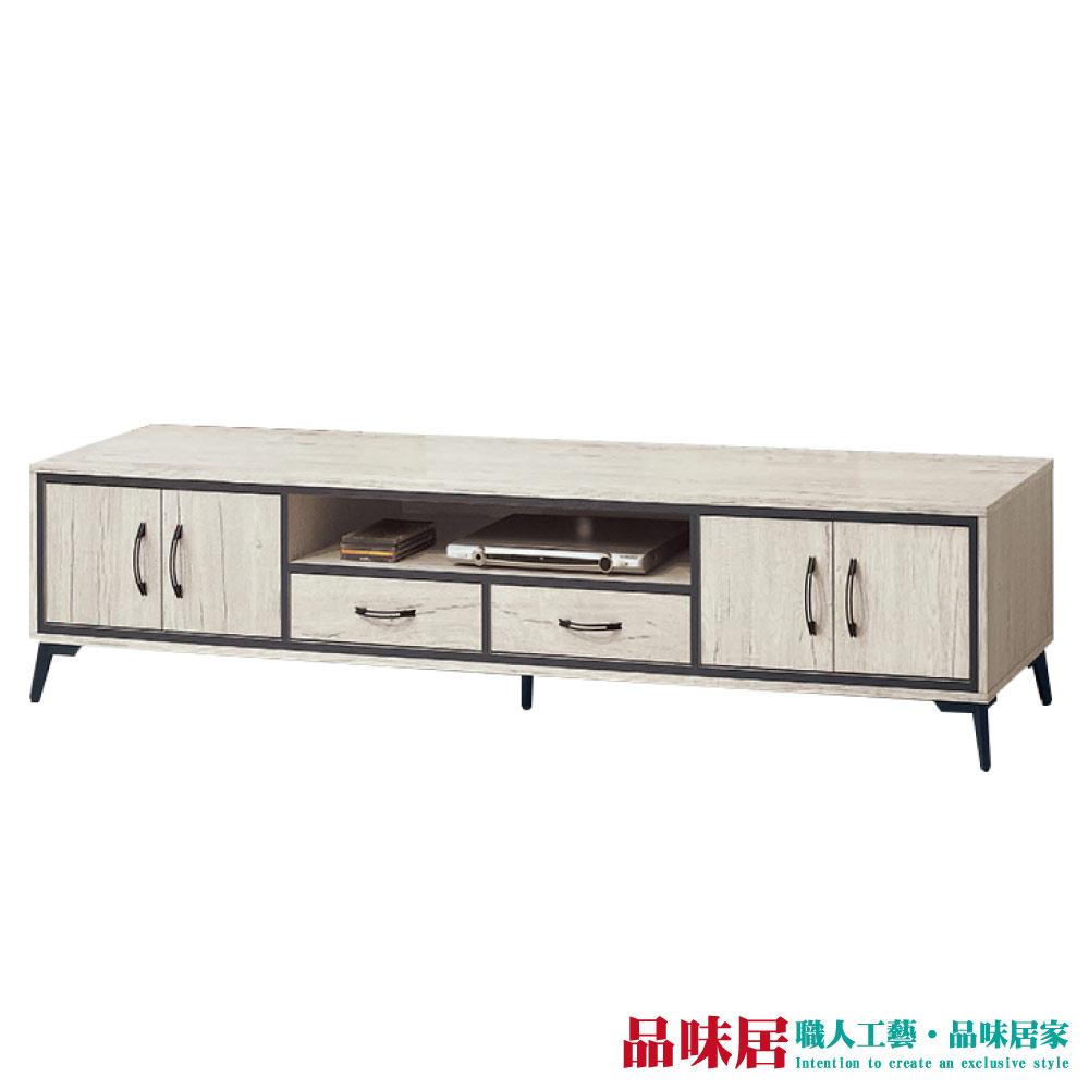 【品味居】波亞 時尚7尺木紋電視櫃/視聽櫃