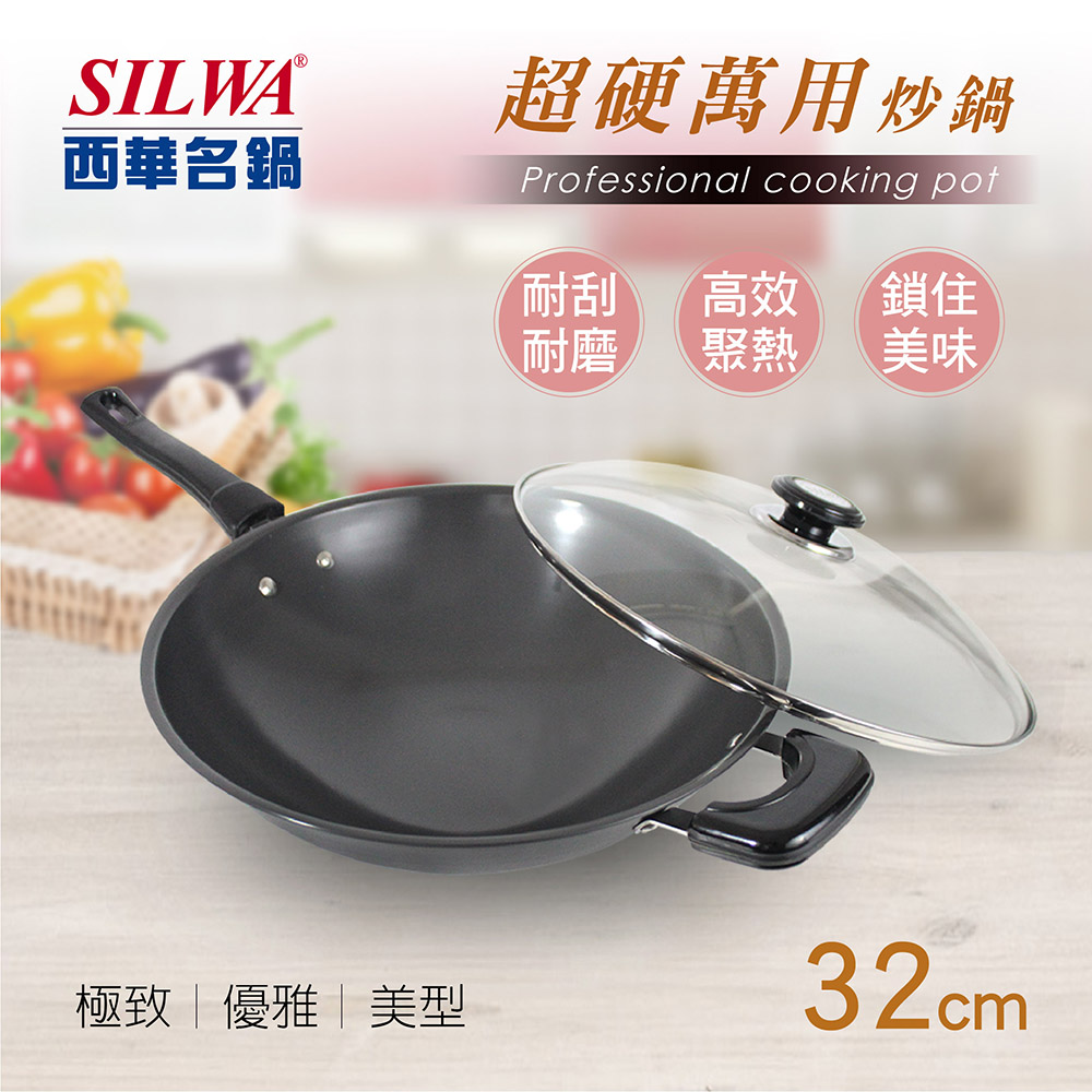 【SILWA西華】 超硬萬用炒鍋32cm (含玻璃蓋)★買就送高級不鏽鋼冷凍刀