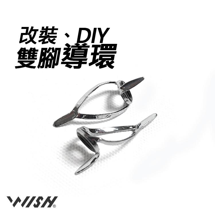 職業釣魚人台灣現貨優惠價 diy改裝改竿配件雙腳導環(雙腳環 導眼 雙腳導眼 導線環 路亞