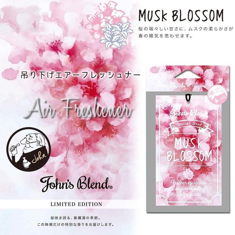 日本john's blend芳香吊片(薰衣草/餘韻紅酒/蘋果梨香/限定櫻花麝香)