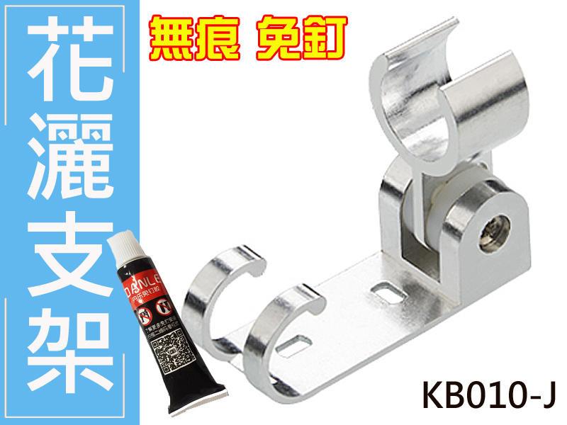 kb010-j 花灑支架 帶勾 蓮蓬頭座 無痕免釘 太空鋁加厚 可調節角度高度 移動式花灑架