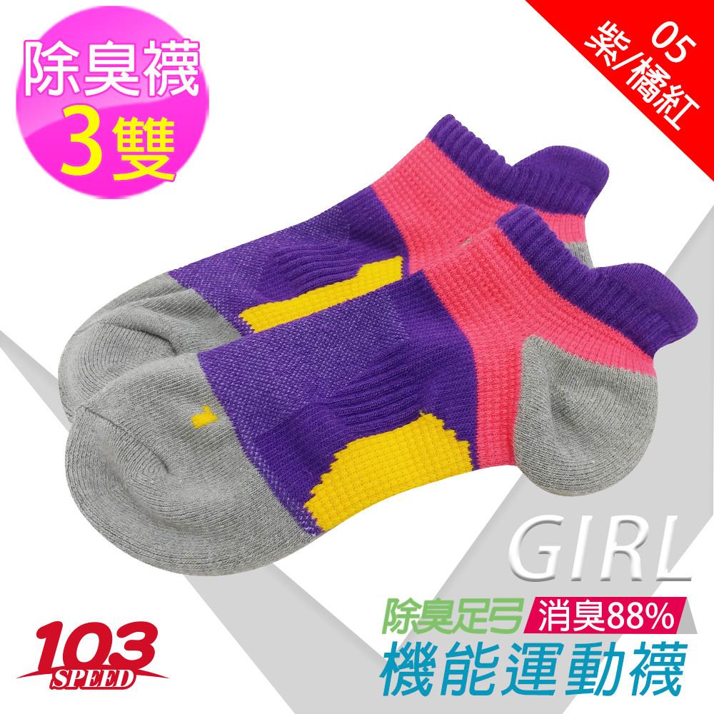 除臭足弓防護女襪-3雙(05紫/橘紅)