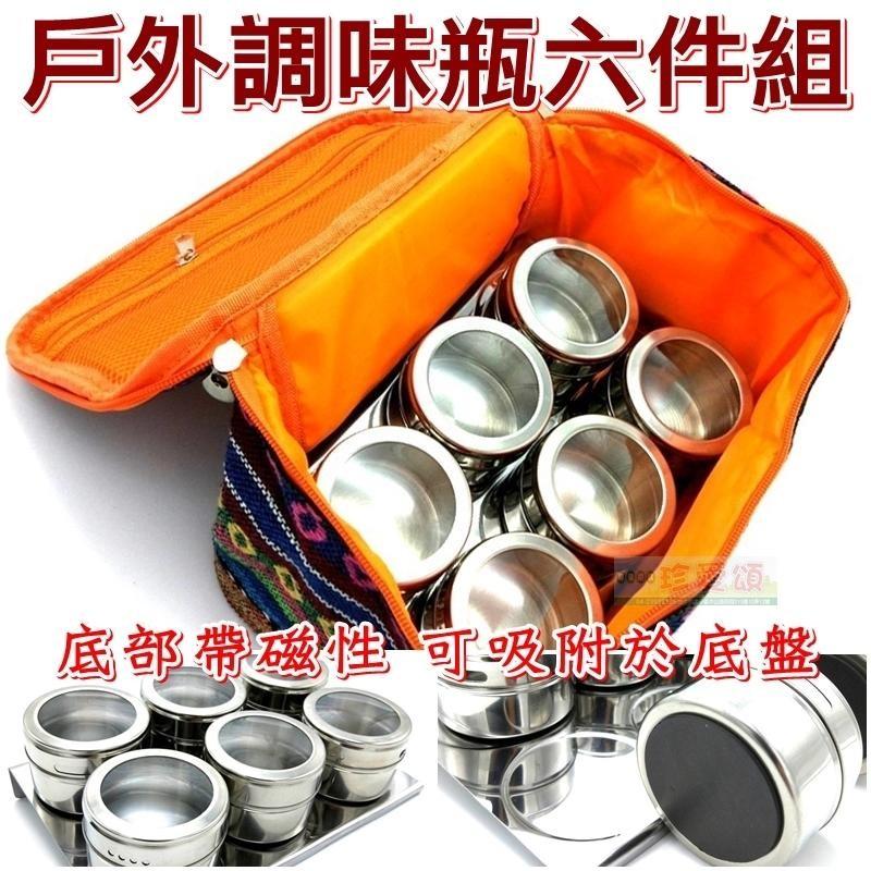 jls 不銹鋼調味瓶組(6入) 附收納包+底盤 調味罐底部帶磁性