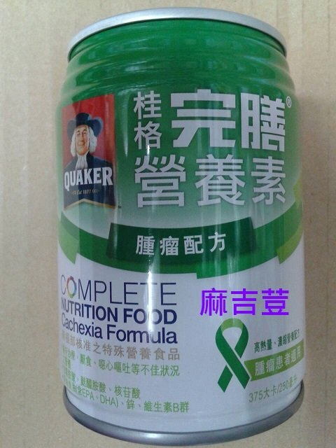 (免運費)桂格完膳營養素腫瘤配方 370大卡/250毫升/24入