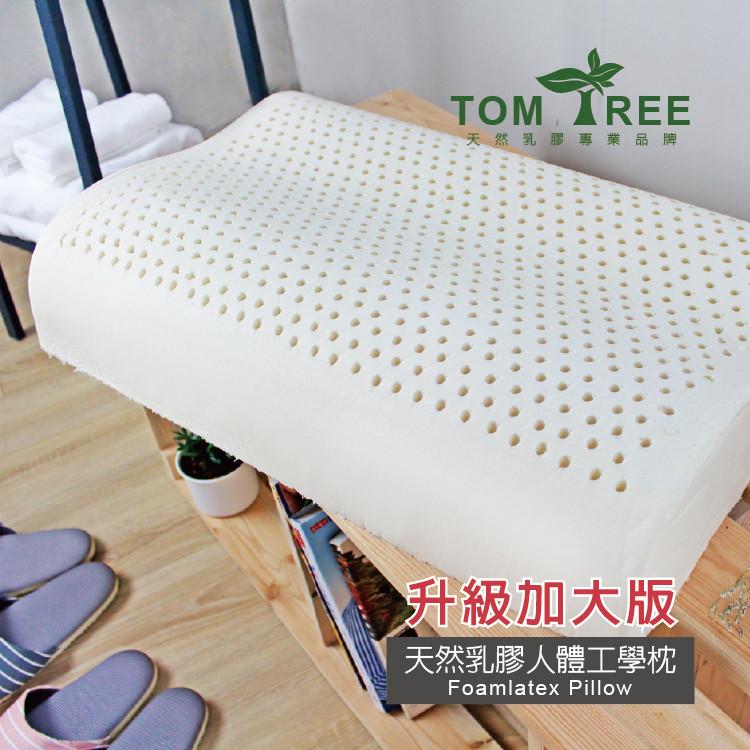 枕頭 / 升級加大版-天然乳膠人體工學枕-頂級斯里蘭卡 100%天然乳膠-tom tree