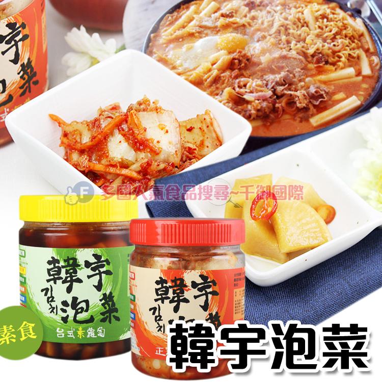 韓宇泡菜 正宗韓式泡菜/台式素蘿蔔  [CO800]千御國際