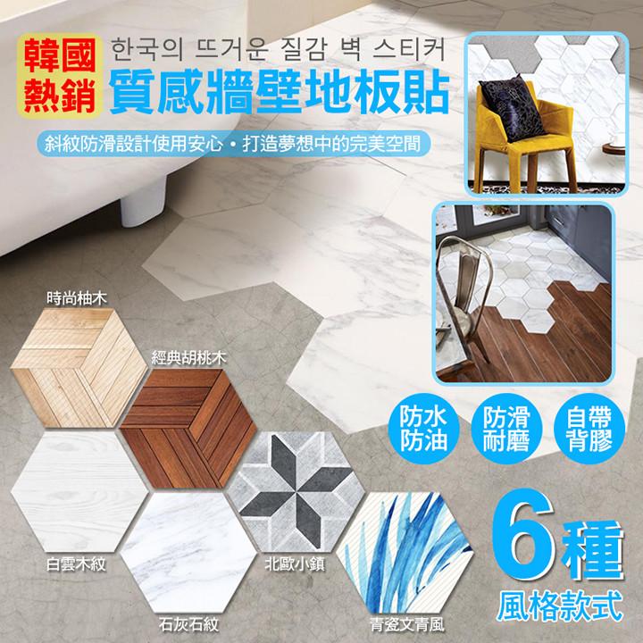 1入=10片韓國熱銷質感牆壁地板貼  買就送  3卷極黏透明無痕強力膠條(寬15mm)