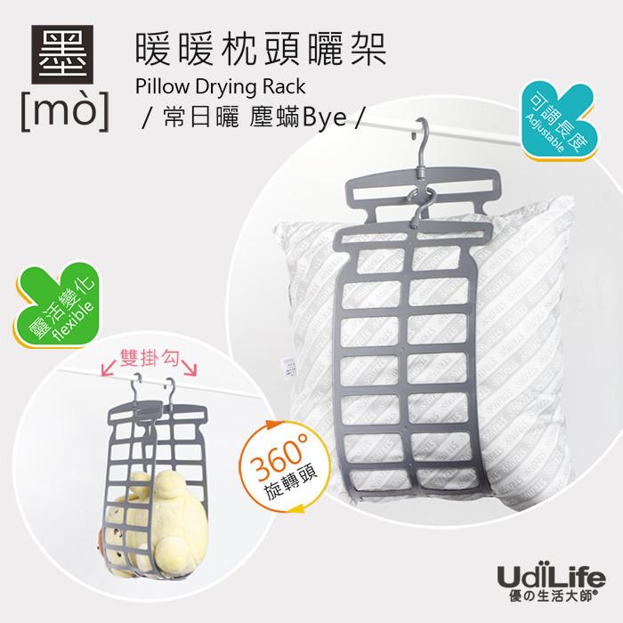 mit台灣製造 枕頭布偶兩用曬架 晾曬收納