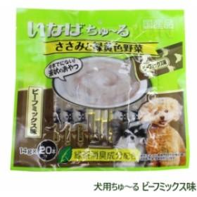 いなば ちゅーる とりささみと緑黄色野菜ビーフミックス犬用おやつ 14g×20本