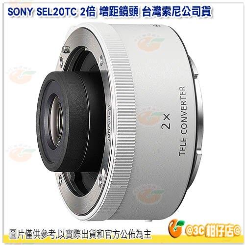 【滿1800元折180】 SONY SEL20TC 2倍增距鏡頭 2X 加倍鏡 E 接環 台灣索尼公司貨 相容指定鏡頭