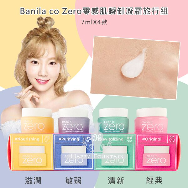 韓國 Banila co Zero 零感肌瞬卸凝霜旅行組