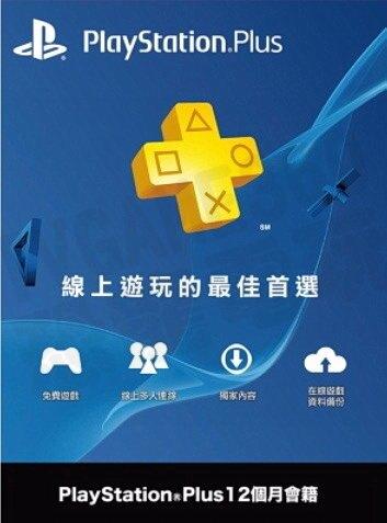 SONY PS4 PSV PSN PlayStation Plus 會員 365天會籍 【台中恐龍電玩】。人氣店家恐龍電玩 恐龍維修中心的PSP、PSP 周邊有最棒的商品。快到日本NO.1的Rakut