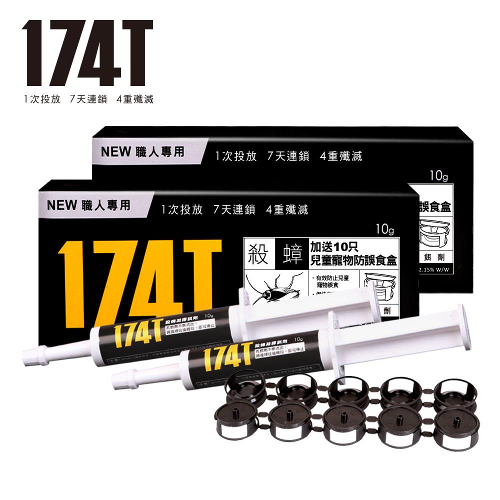 【174T】NEW職人專用 殺蟑凝膠餌劑蟑螂藥(10克x2支入)