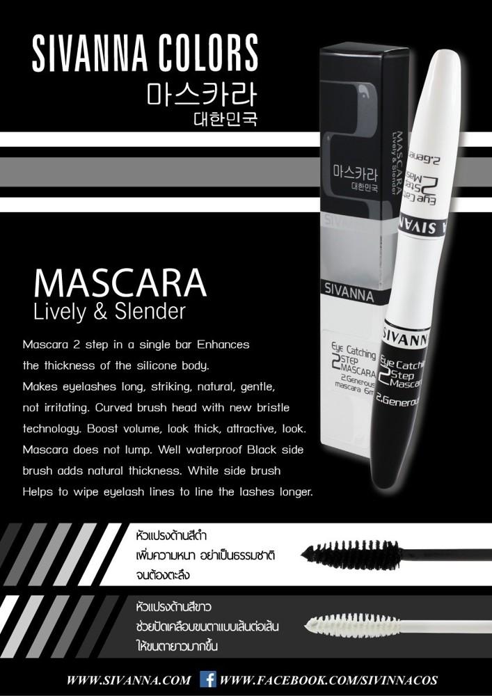 黑白雙效濃纖細緻睫毛膏SIVANNA經典睫毛膏,至今已銷售超過百萬枝,絕不可錯過的彩妝必備品. HOW TO USE: 白色纖維刷頭用來打底,可重複多刷幾次,讓基底睫毛濃密纖長, 打底完成再刷上黑色睫