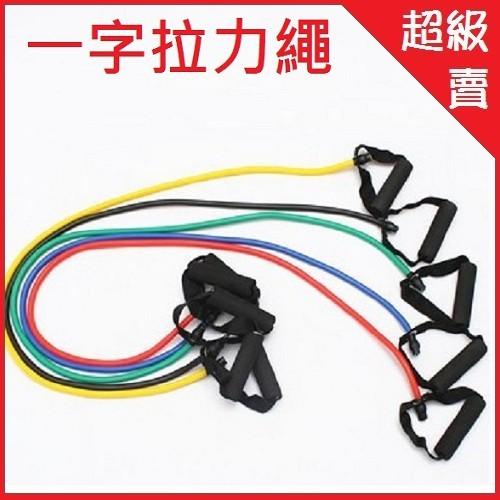 一字拉力繩 彈力繩力量訓練 拉力器材 (顏色隨機出貨)ag03034