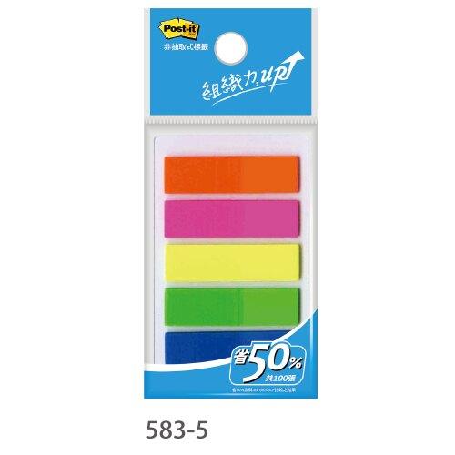 【史代新文具】3M 583-5(非抽取式)全彩標籤/可再貼螢光標籤11.744mm