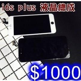適用於 iPhone6S plus 液晶螢幕總成 觸摸顯示 蘋果 i6Splus 5.5吋手機內外螢幕