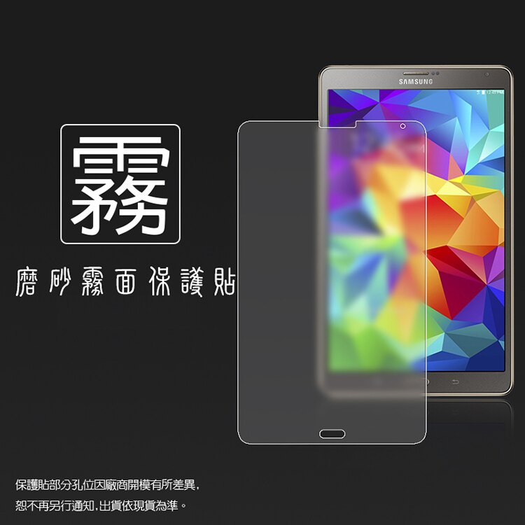 霧面螢幕保護貼 Samsung GALAXY Tab S 8.4 T705(LTE版) 平板保護貼 軟性 霧貼 霧面貼 磨砂 防指紋 保護膜