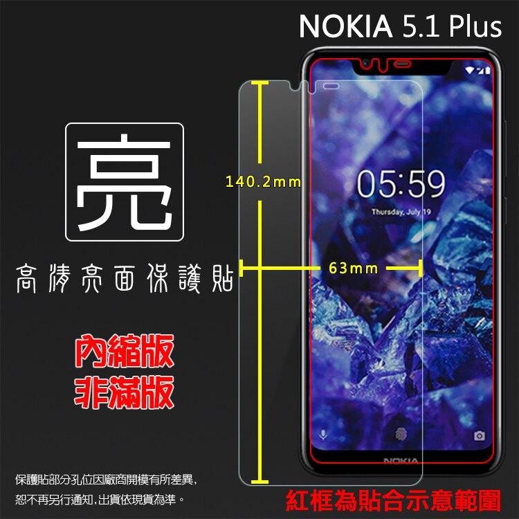 亮面螢幕保護貼 NOKIA 5.1 Plus TA-1105 保護貼 軟性 高清 亮貼 亮面貼 保護膜 手機膜