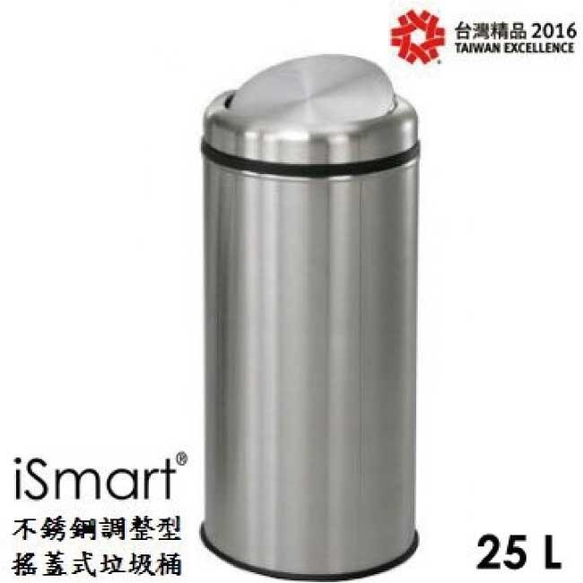 金德恩 台灣製造 ismart 專利搖蓋設計垃圾桶25公升/附垃圾袋束線