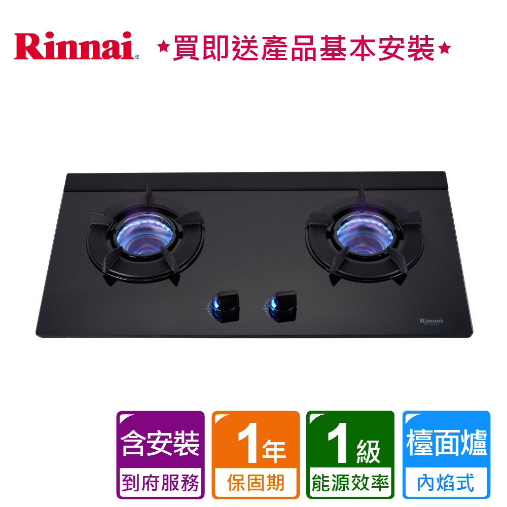 泰浦樂林內_ led旋鈕系列-雙口內焰玻璃檯面爐_rb-n212g(b) (ba020022)