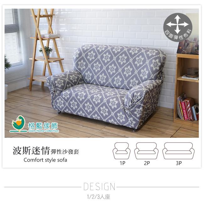 波斯迷情涼感彈性沙發套1+2+3人座(二色任選)
