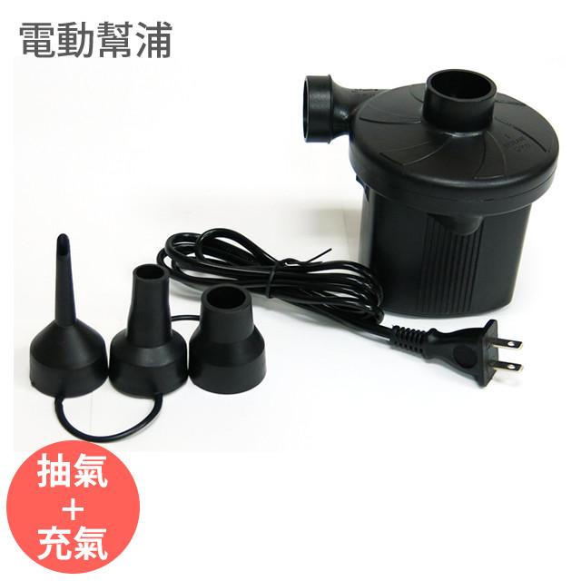 電動兩用幫浦 附3種氣嘴抽氣+充氣二合一 收納壓縮袋 壓縮袋抽氣 充氣墊 電動抽氣 電動打氣機