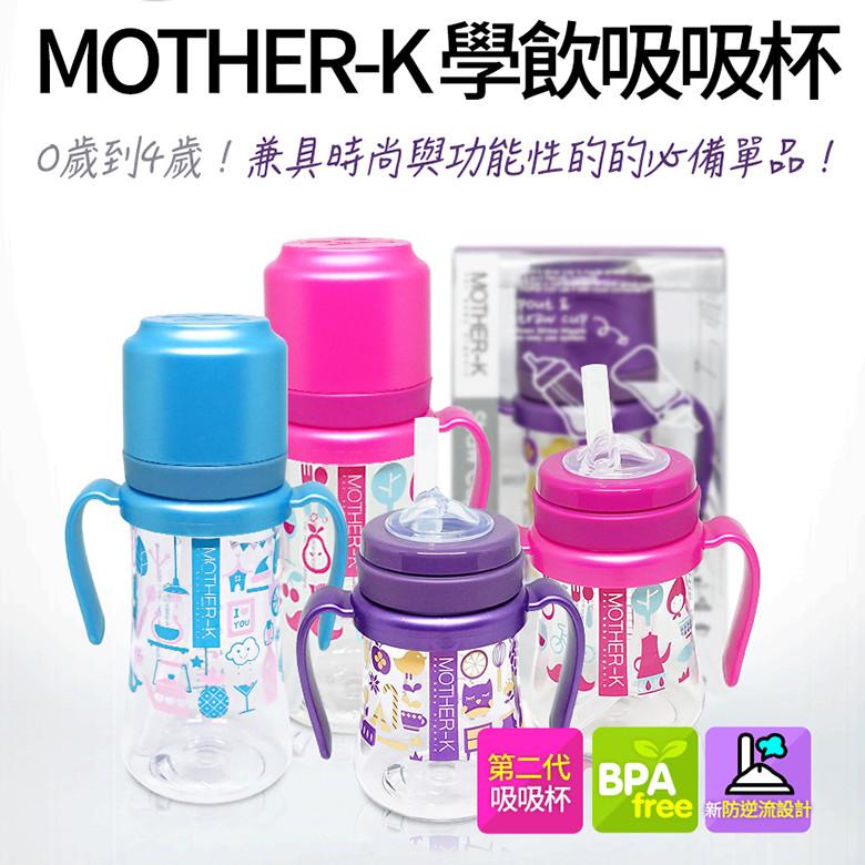 韓國mother-k多功能學飲吸吸杯300ml
