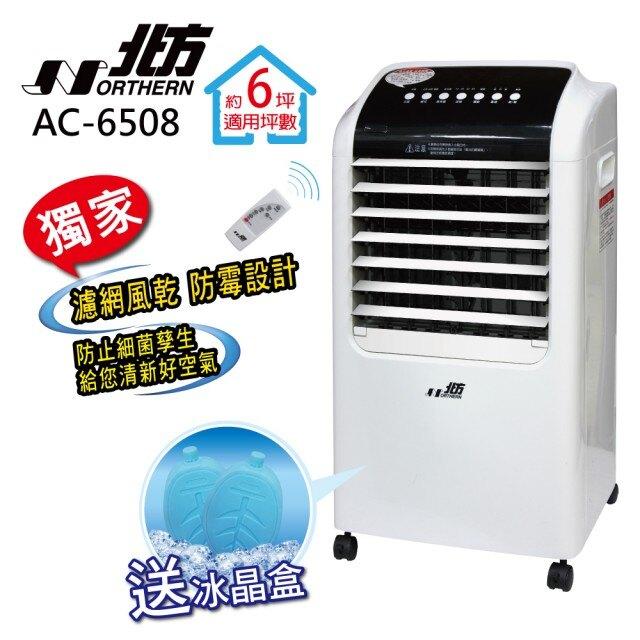【滿額結帳折$300】北方  移動式冷卻機 AC-6508  /缺水自動斷電保護功能 AC6508 水冷扇 水冷器 水冷氣