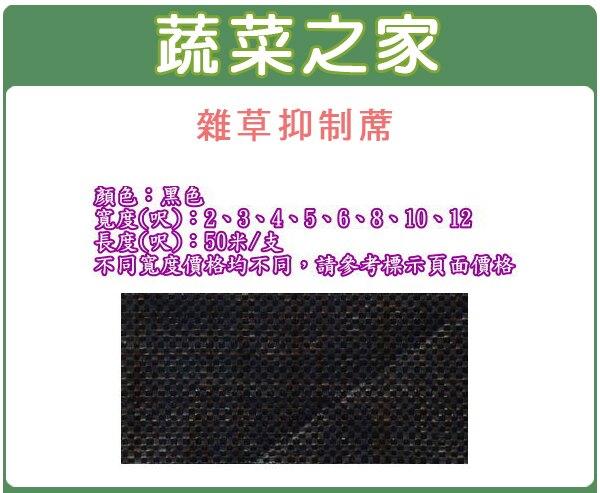 【蔬菜之家】雜草抑制蓆(黑色)--共有8種規格可選(台灣製抑草蓆雜草蓆)