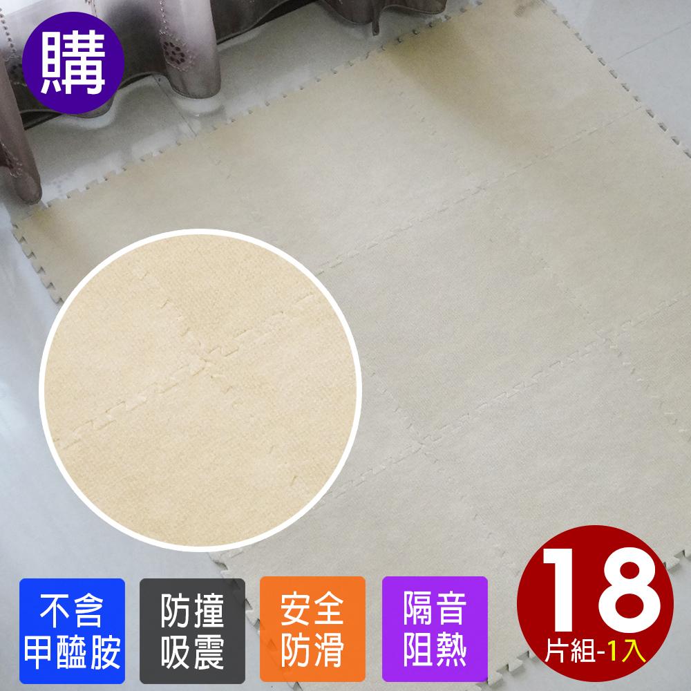 【Abuns】台灣製舒適磨毛巧拼安全地墊-米黃色(18片裝)