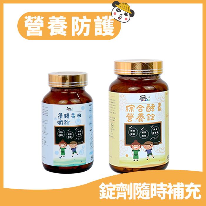 綜合酵素營養錠+藻精蛋白嚼錠 鑫耀生技Panda 幼稚園家長必入手營養補給