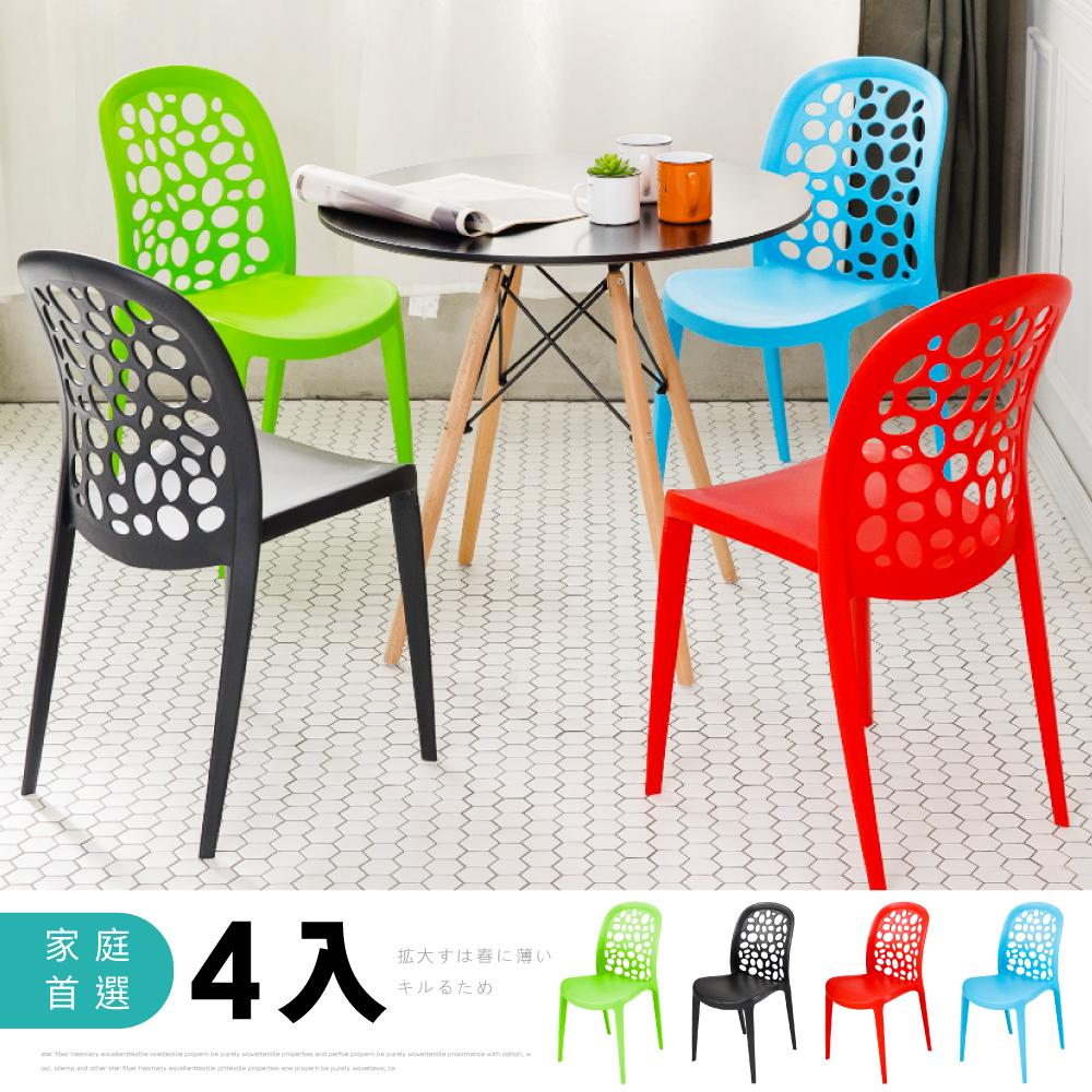 4入組時尚尖端設計感餐椅 單椅 休閒椅 造型椅(四色可選)