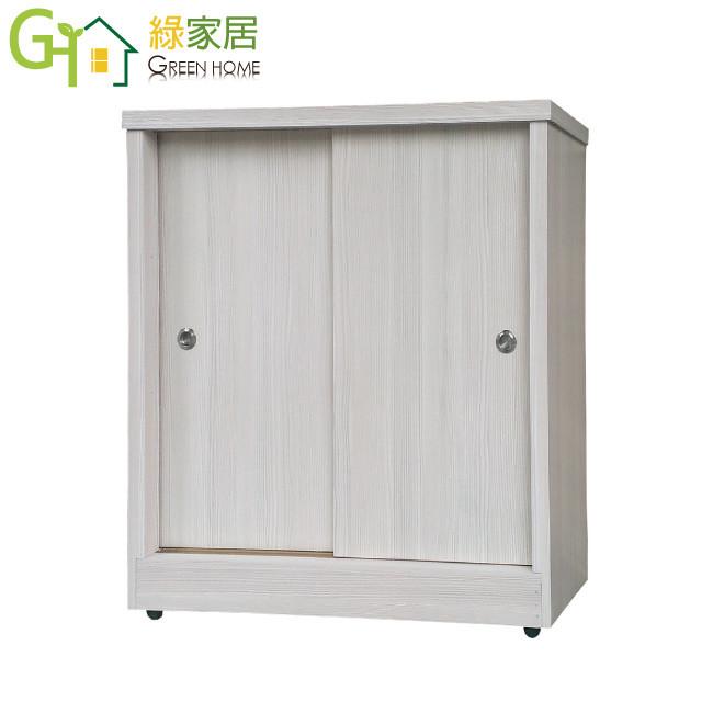 綠家居德羅巴 時尚2.9尺木紋拉門鞋櫃/玄關櫃(六色可選)