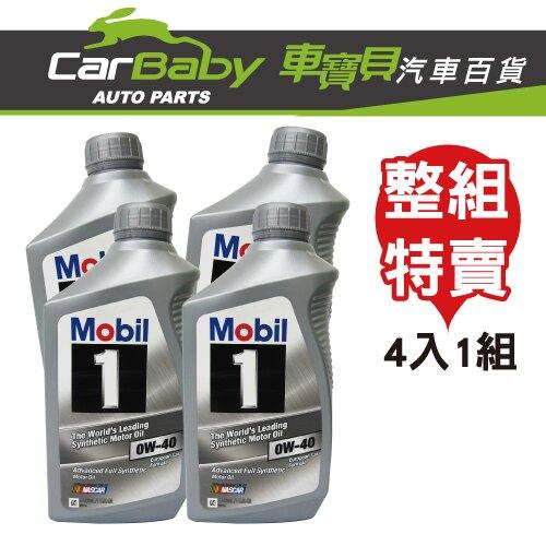 美孚獨特的專利合成基礎油配方,100%化學合成汽車引擎油。