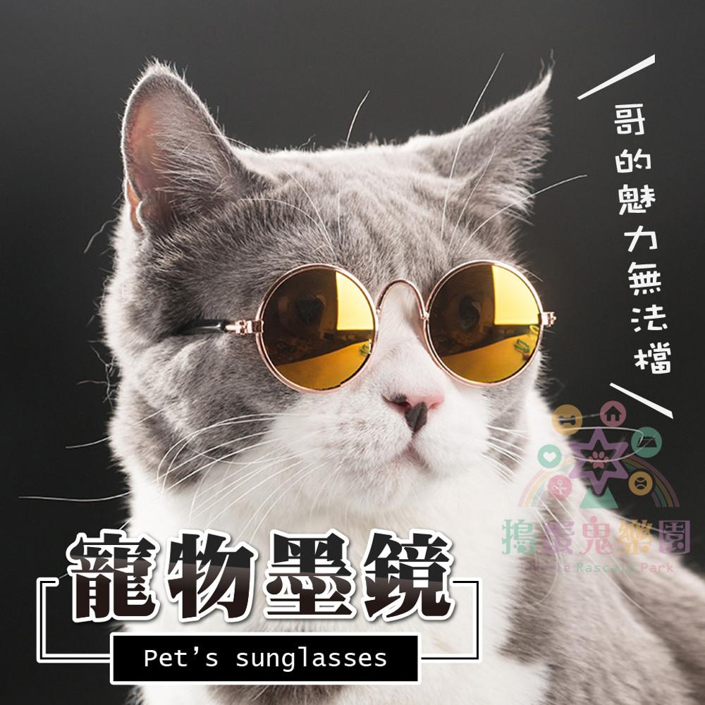 搗蛋鬼樂園貓咪/狗狗寵物墨鏡 寵物金屬框圓形眼鏡 搞笑道具 拍照創意潮流眼鏡 寵物帽 搞怪帽 狗