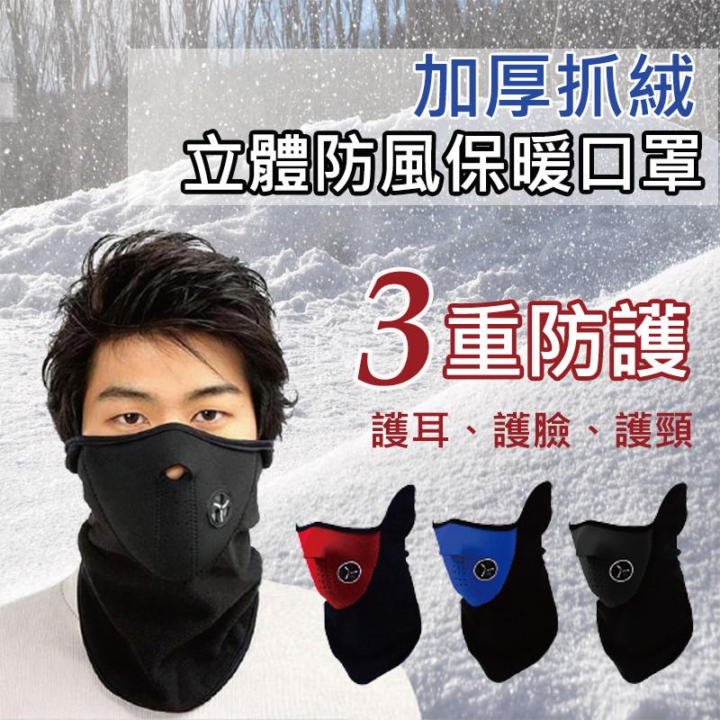 加厚抓絨立體防風保暖口罩